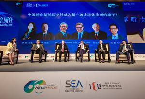 """Globalisation vs Deglobalisation"" Forum (Shanghai)"