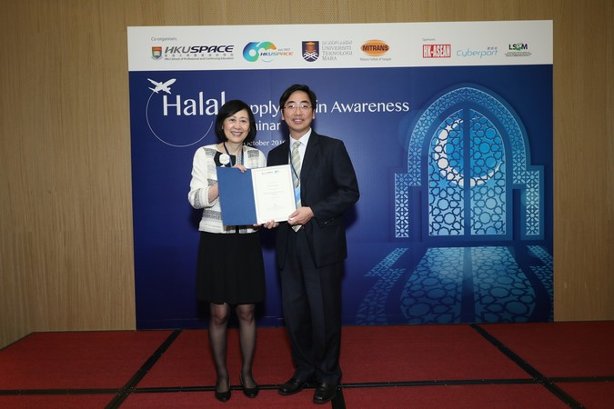 Halal Supply Chain Awareness Seminar - photo 5