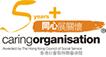 Caring Organisation 同心展關懷