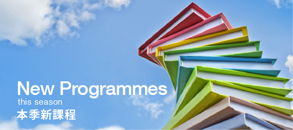 New programme this spring 春季新課程