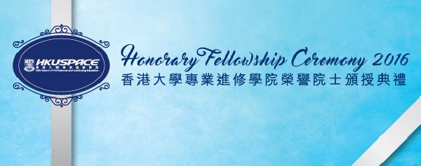 HKU SAPCE: Honorary Fellowship Ceremony 2016