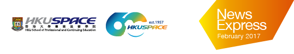 HKU SPACE News Express February 2017