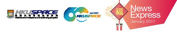 HKU SPACE News Express January 2017