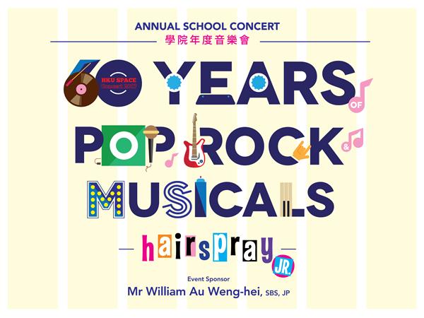 Annual School Concert 學院年度音樂會