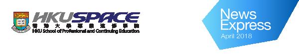 HKU SPACE News Express April 2018