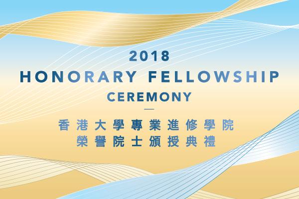 HKU SPACE Honorary Fellowship Ceremony 2018