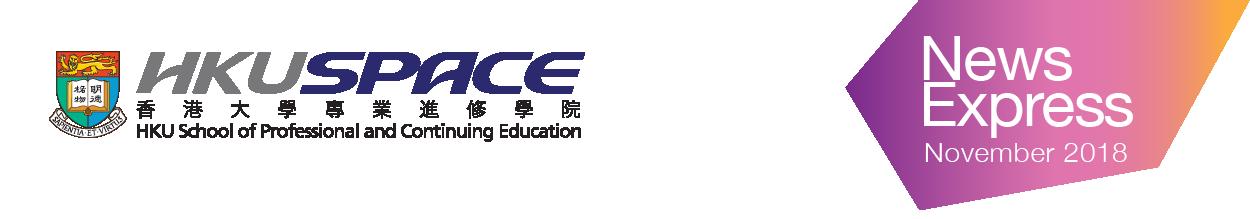 HKU SPACE News Express November 2018