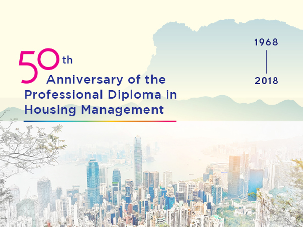 50th Anniversary of the Professional Diploma in Housing Management房屋管理專業文憑50週年紀念