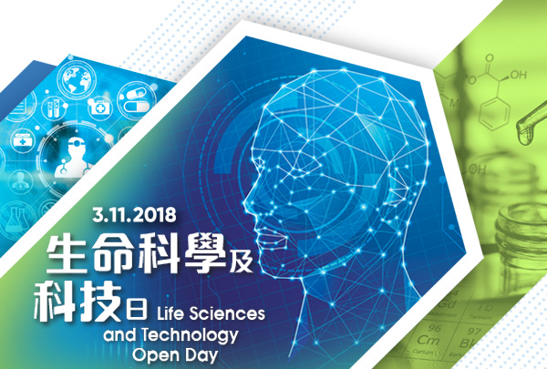 Life Science and Technology Open Day on 3 Nov 2018; 2018年11月3日生命科學及科技日