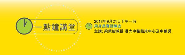 立即報名一點鐘講堂 — 周身是寶話陳皮! Register for 1pm talk NOW!