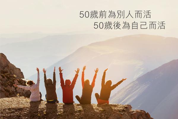 Life begins at 50!
