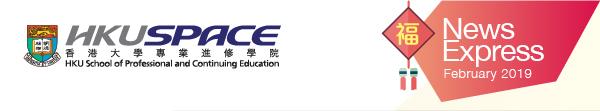 HKU SPACE News Express February 2019