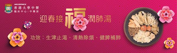 香港大學中醫臨床中心及中藥房於新春佳節推出迎春接福潤肺湯,有助生津止渴、清熱除煩及健脾補肺!