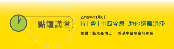 一點鐘講堂:有「營」中西食療 助你遠離濕疹 1pm Talk: Managing Eczema with Western Nutritional Therapy and Chinese Medicine