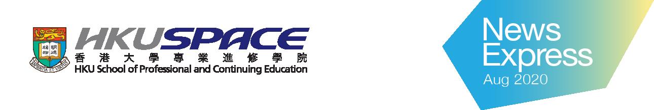 HKU SPACE News Express Aug 2020