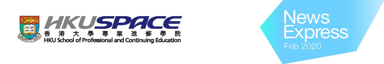 HKU SPACE News Express Feb 2020