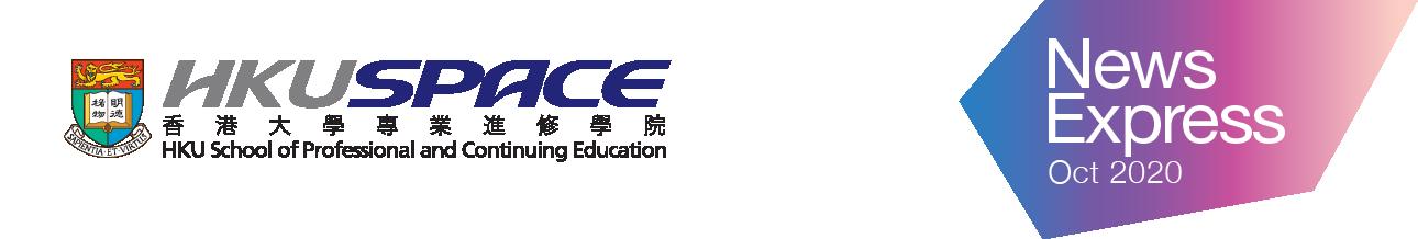 HKU SPACE News Express Oct 2020