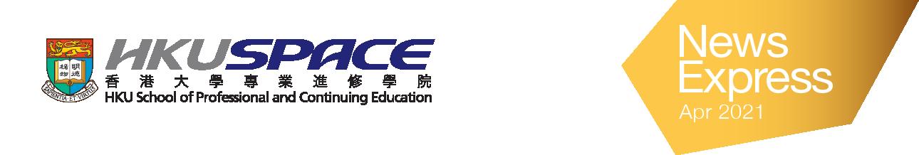 HKU SPACE News Express Apr 2021