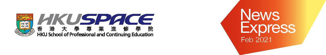 HKU SPACE News Express Feb 2021