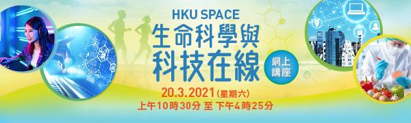 HKU SPACE 生命科學與科技在線