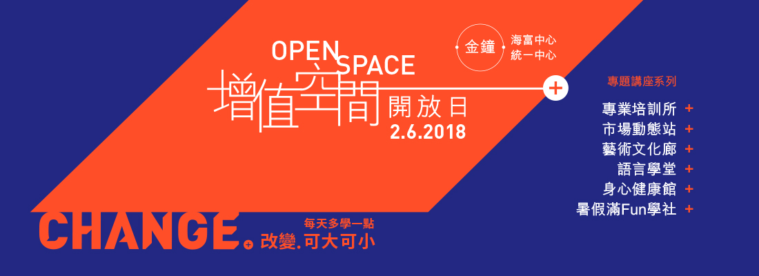 Open Space 2018 (event series)