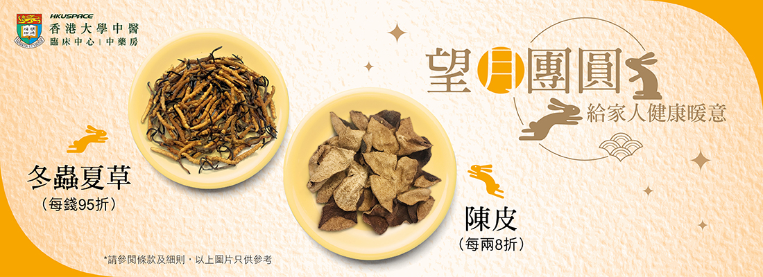 Mid-autumn Festival Promotion