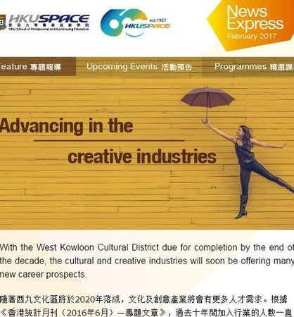 Advancing in the creative industries
