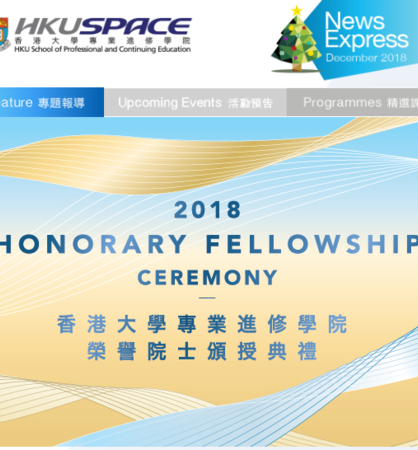 HKU SPACE Honorary Fellowship Ceremony 2018