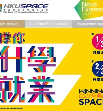 HKU SPACE Community College offers multiple articulation pathways and career development