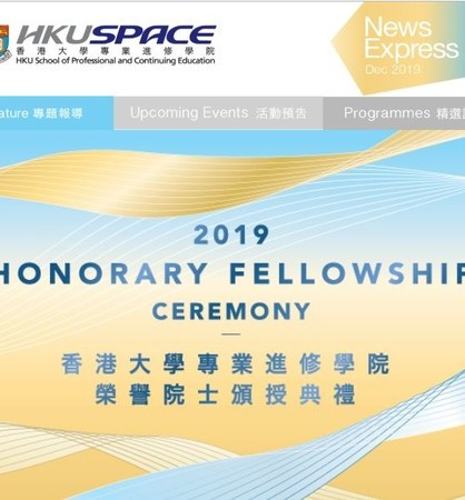 HKU SPACE confers Honorary Fellowships on four distinguished individuals