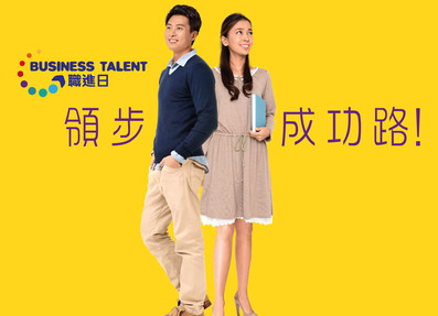 Business Talent 職進日 - Accounting and Corporate Governance/ Finance and Investment