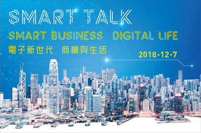 smart business digital life
