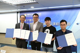 HKU SPACE and Industry Practitioners Join Hands to Nurture Talents and Promote eSports Development