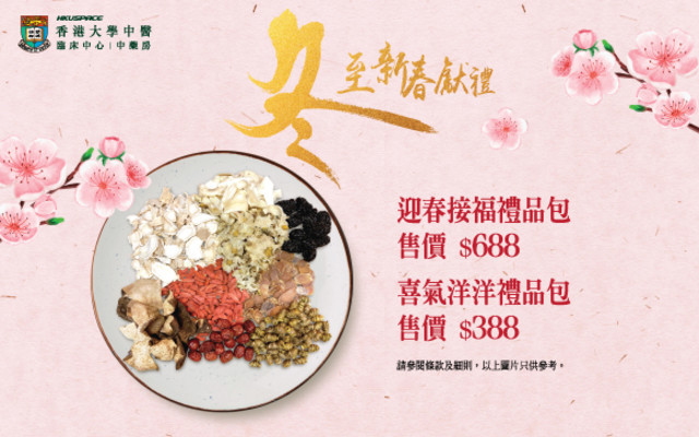 Winter and CNY Promotion