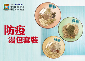 Chinese Medicine Preventive Soup Pack Package Promotion