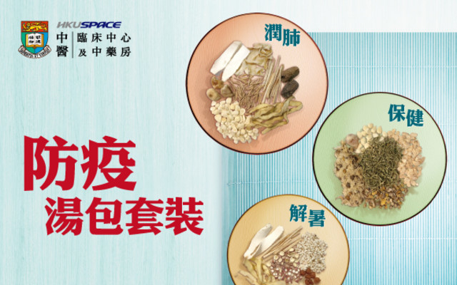 New Preventive Soup Pack Promotion and Chinese Medicine Decoction Service