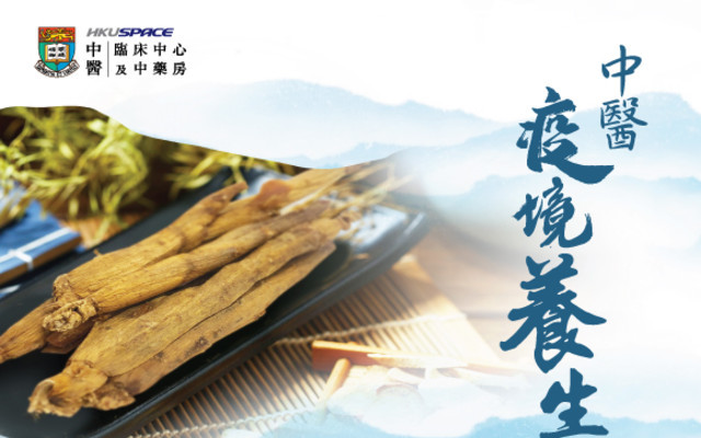 Chinese Medicine Clinics and Pharmacy Signature event - Be Strong and Stay Healthy