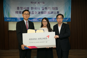 Ms. Leung Hoi Ching, a graduate of HKU SPACE Community College Associate of Arts (Korean Studies theme) programme, became second runner-ups.