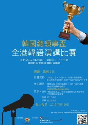 The poster of inaugural Korean Consul General Cup Speech Contest