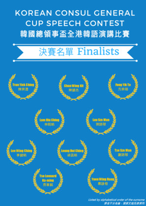 The poster of Korean Consul Central Cup Speech Contest (Finalists)