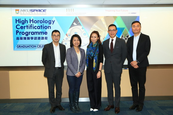 The first High Horology Certification Programme graduation celebration - 2