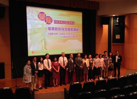 HKLA - Hong Kong Library Education & Career Forum 2016 (16 July 2016)