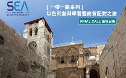 "FINAL CALL --- ""One Belt One Road Initiative"" Israel Business Mission and Study Tour"