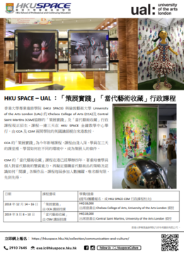 HKU SPACE - UAL: Introduction to Curatorial Practice and Collecting Contemporary Art Executive Programme