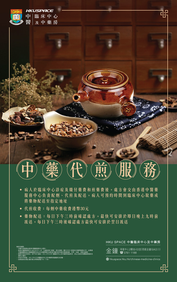 /f/unit_tab/115809/298531/CM_Chinese Herbal Service_Digital Poster_AW 1-01.jpg